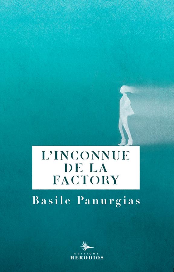 L'inconnue de la factory - Basile Panurgias